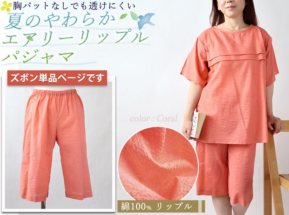 胸パットなしでも透けにくい、夏のやわらかエアリーリップルパジャマ