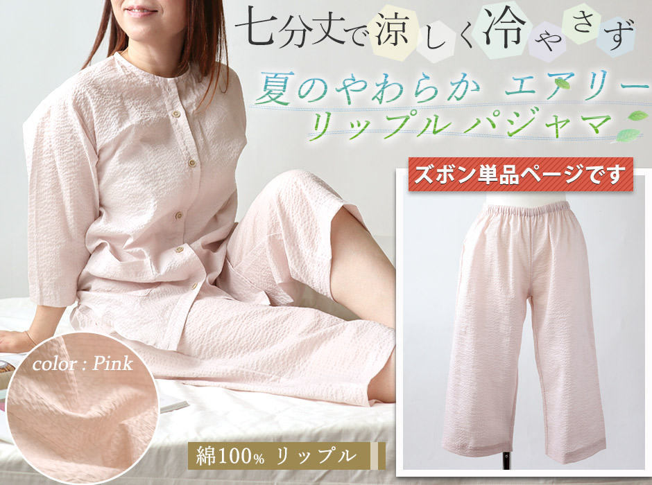 夏のやわらかエアリーリップルパジャマ襟なし
