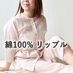 エアリーリップル七分丈パジャマ