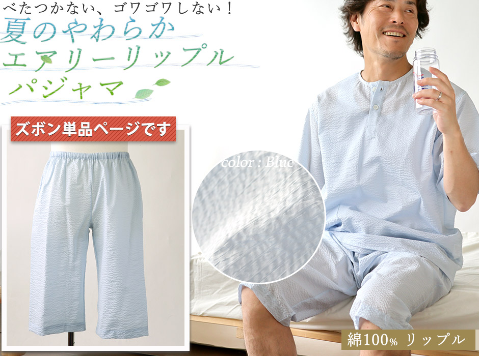 べたつかないゴワゴワしない夏のやわらかエアリーリップル半袖短パンパジャマ