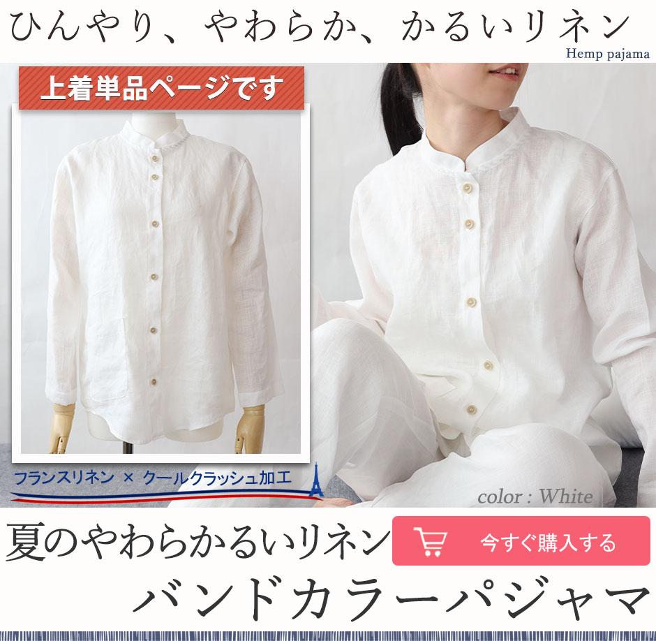 夏のやわらかるいリネンレディースバンドカラーパジャマ上着単品