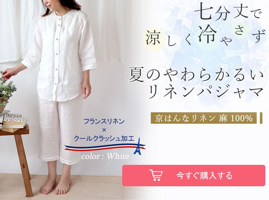 七分袖夏のやわらかるいリネンパジャマ