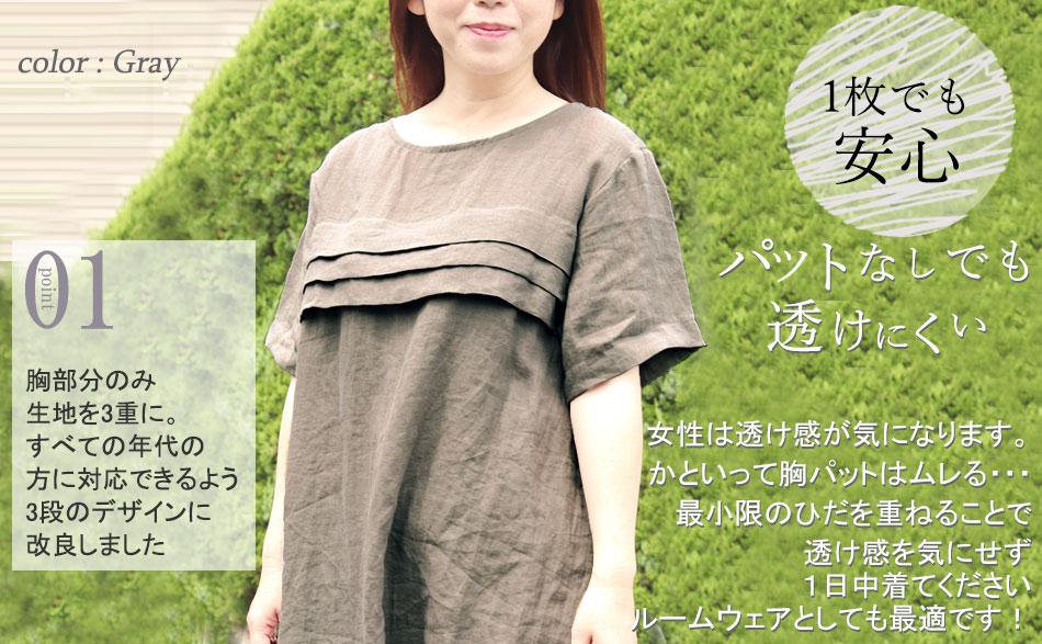 パットなしでも透けにくい 女性は透け感が気になります。かといって胸パットはムレる・・・最小限のひだを重ねることで透け感を気にせず、下に何もつけなくていいから1枚で涼しい!胸部分のみ生地を3重に!薄いきじだからできる!夏にぴったりのデザインに!