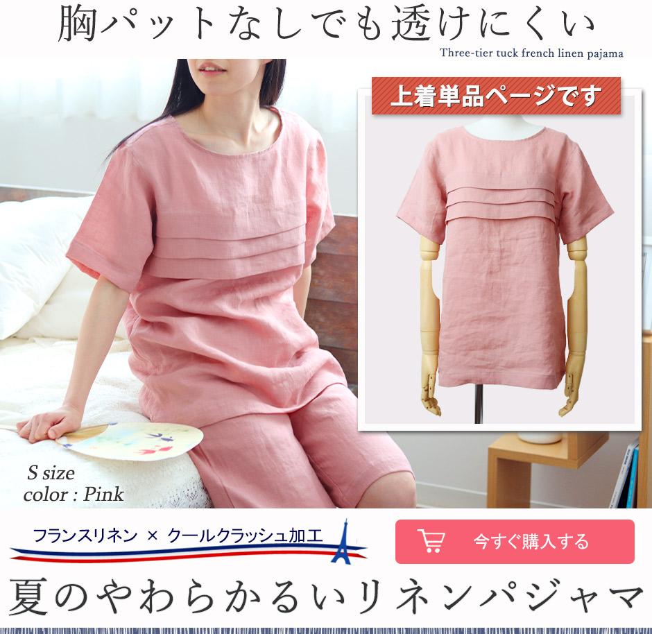 胸パットなしでも透けにくい かわいいリネンパジャマ