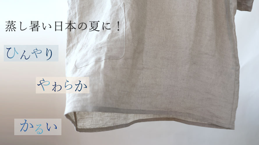 蒸し暑い日本の夏に!