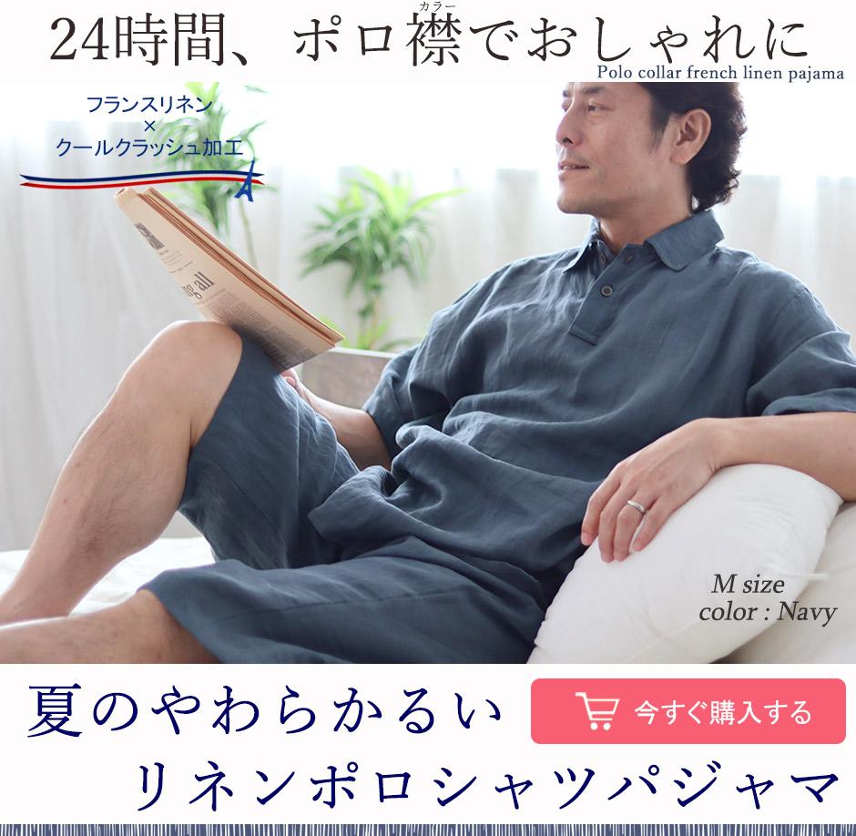 24時間、ポロ襟でおしゃれに京はんなリネンで超涼しい夏のかるふわポロシャツパジャマ