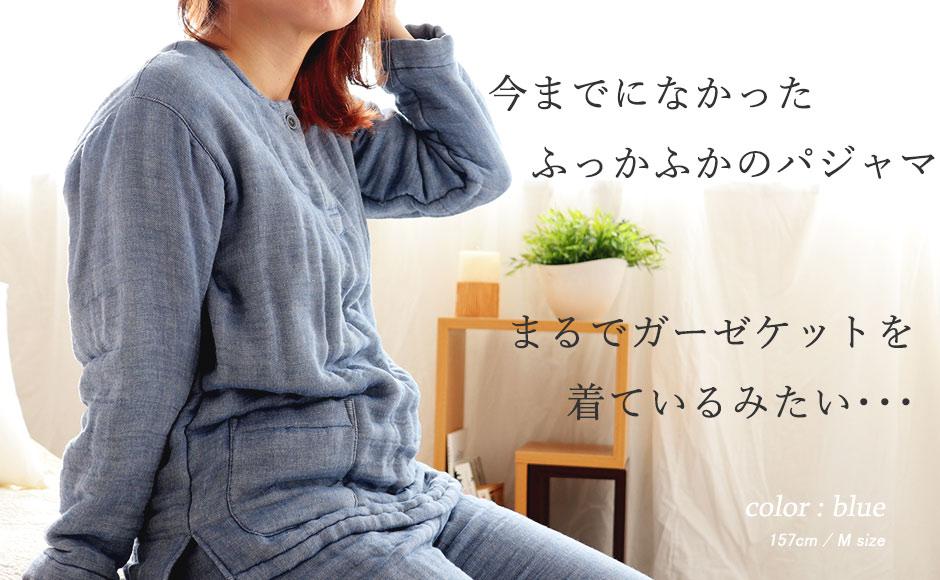 今までになかったふっかふかのパジャマ、まるでガーゼケットを着ているみたい