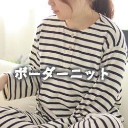 近江ちぢみパジャマ