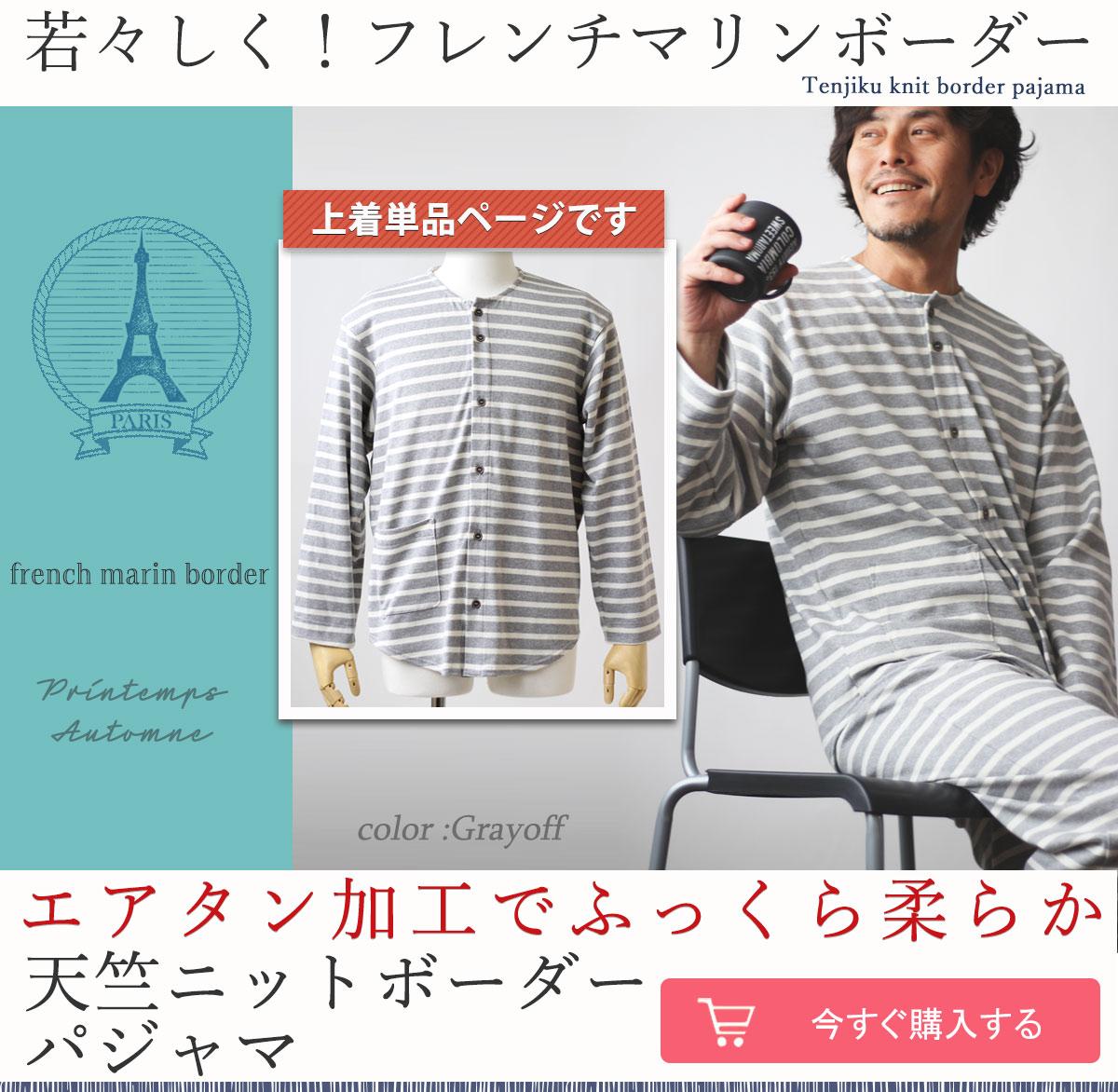 ほどよく伸縮とっても柔らか ストレスフリーなコットンパジャマ天竺ニット100%メンズパジャマ上着単品