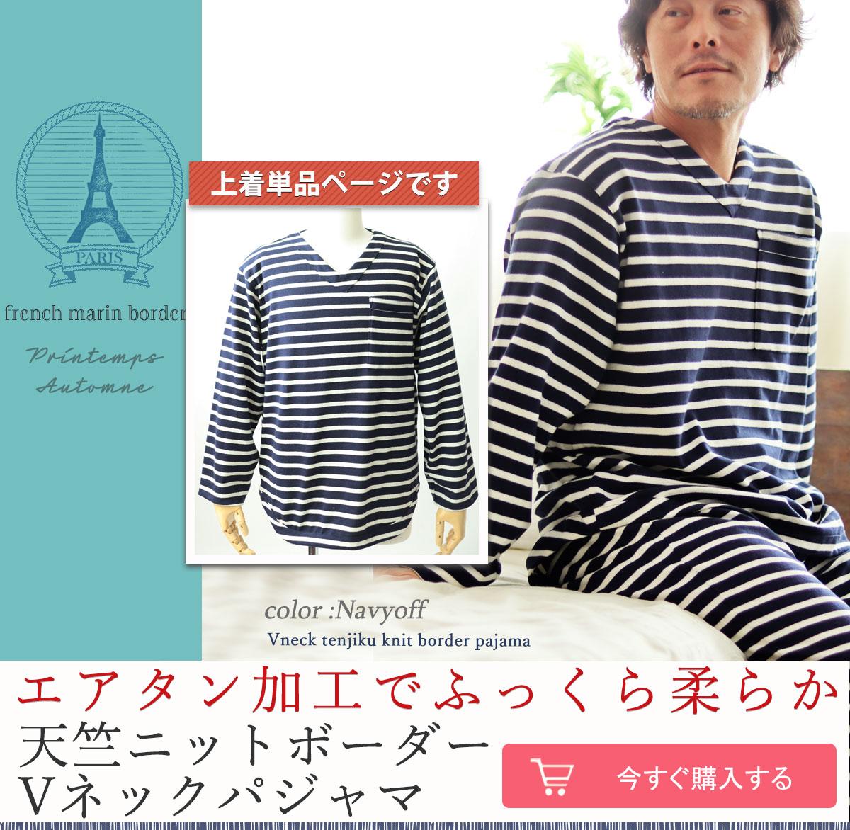 ほどよく伸縮とっても柔らか ストレスフリーなコットンパジャマ天竺ニット100%メンズVネックパジャマ上着単品