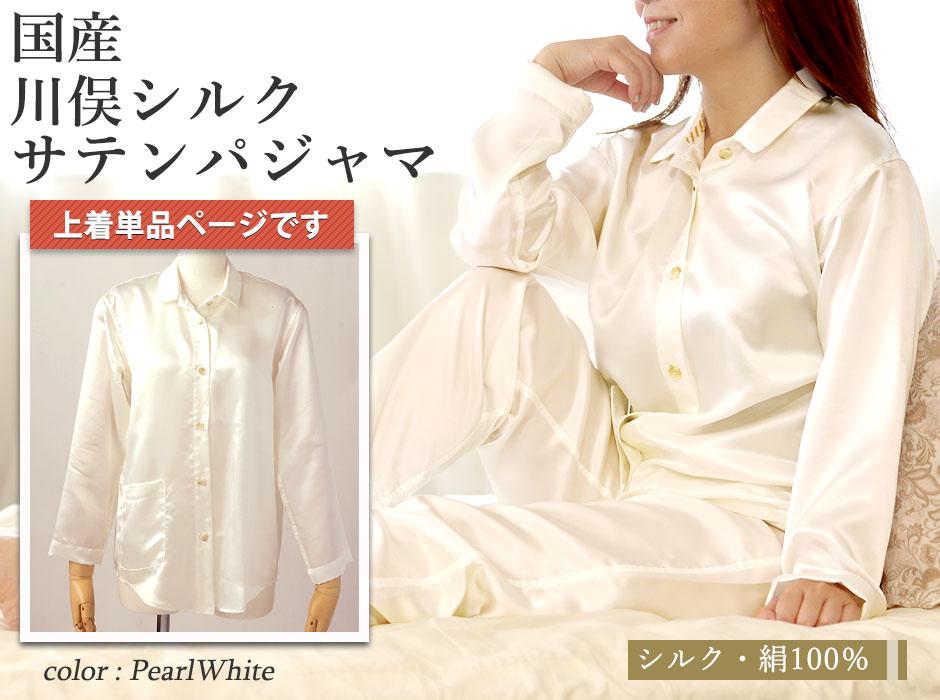 川俣シルクサテンパジャマ上着のみ