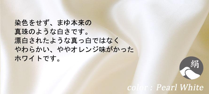 染色をせず、まゆ本来の真珠のような白さです。漂白されたような真っ白ではなくやわらかい、ややオレンジ味がかったホワイトです。