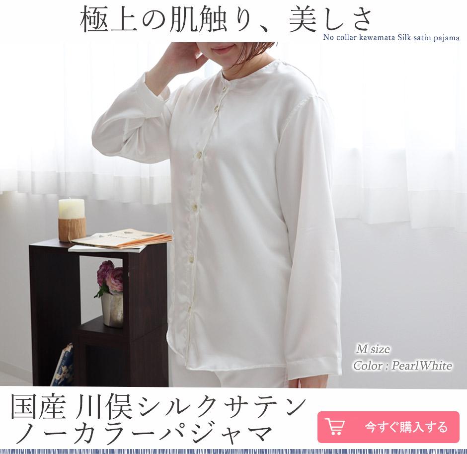 国産川俣シルクサテン襟なしパジャマレディース