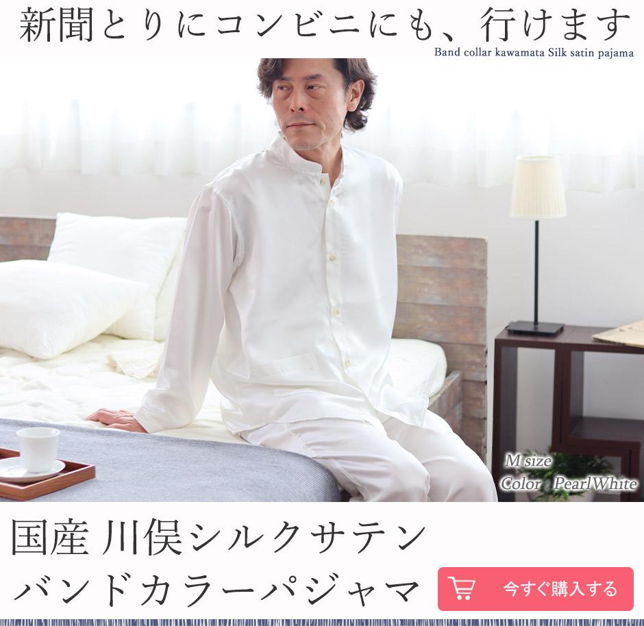 国産川俣シルクサテンバンドカラーパジャマメンズ