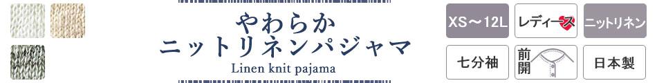 柔らかニットリネンパジャマ七分袖七分丈レディース