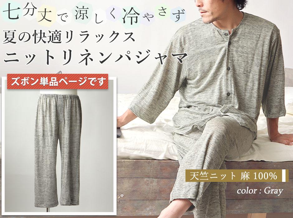夏のやわらかるいリネンパジャマ七分丈で涼しく冷やさずズボン単品