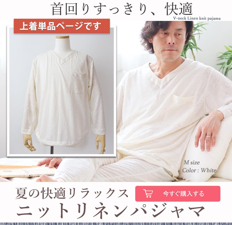 夏のストレッチリネンパジャマ七分丈で涼しく冷やさず上着単品