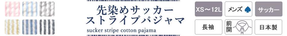 播州織先染めサッカーストライプパジャマ上着