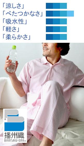 綿サッカーストライプパジャマ半袖長ズボン