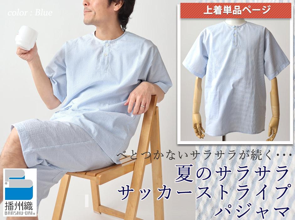 サッカーストライプメンズパジャマ