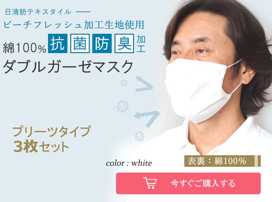 ひだを広げてすっぽり覆える洗えるマスク綿100% プリーツタイプ3枚セット