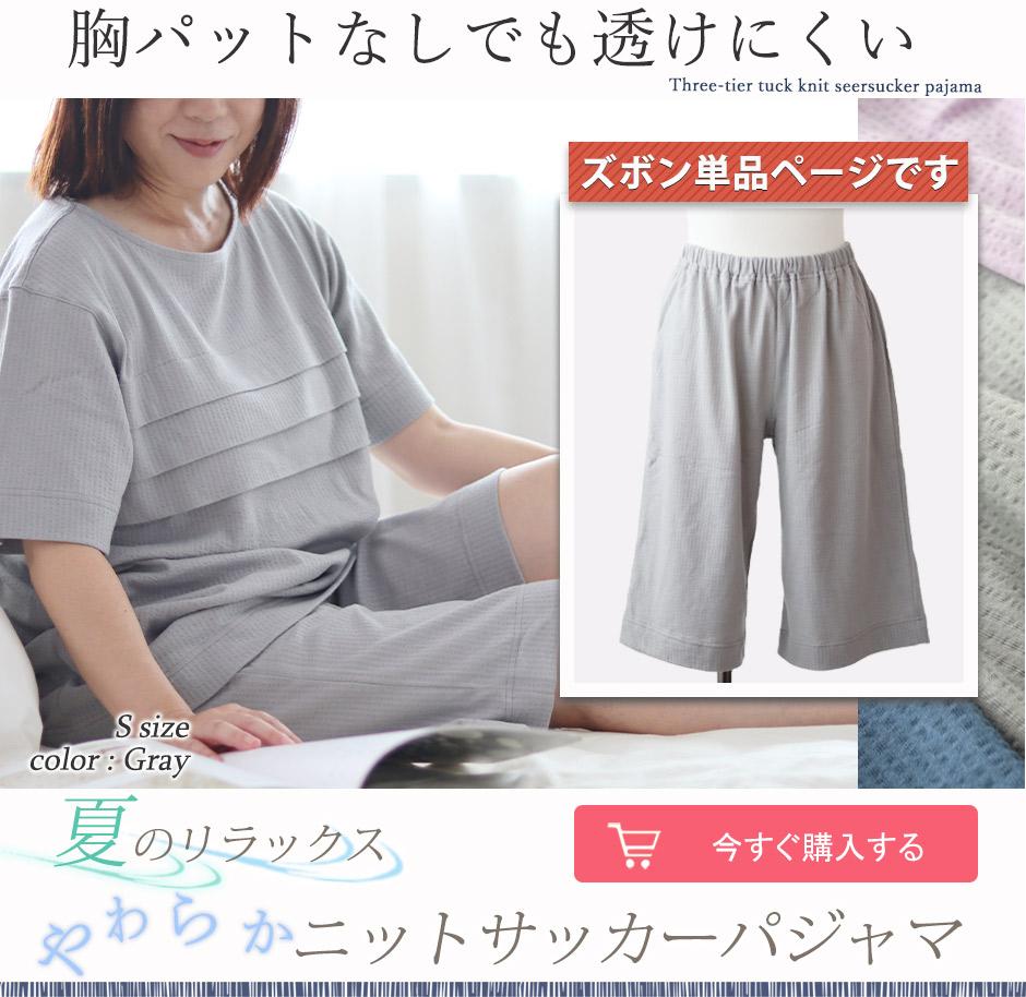 胸パットなしでも透けにくいニットサッカーパジャマ