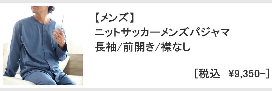 ニットサッカーメンズパジャマ・長袖/前開き/襟なし