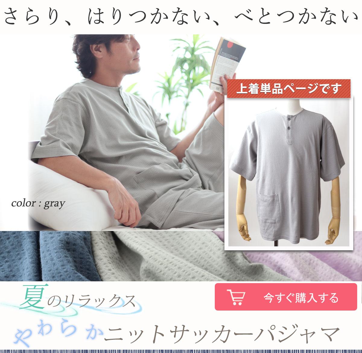 夏のリラックスやわらかニットサッカーパジャマ