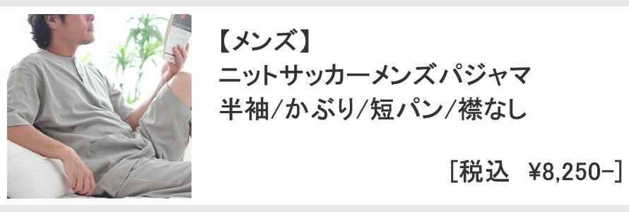 ニットサッカーメンズパジャマ・半袖/かぶり/短パン/襟なし