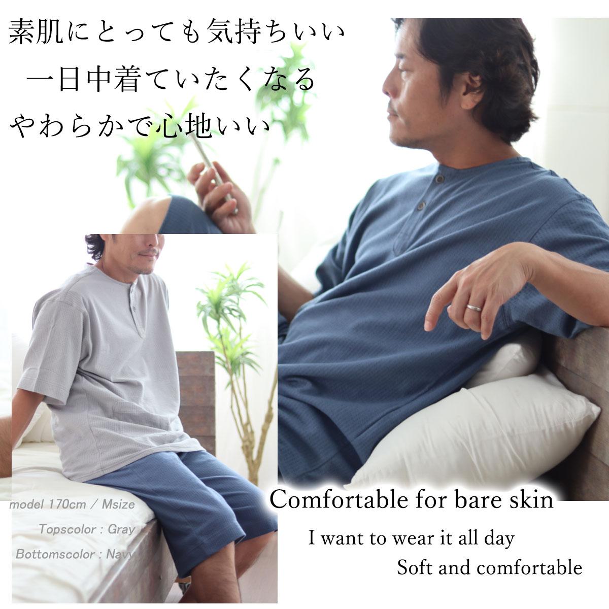 素肌にとっても気持ちいい 一日着ていたくなる やわらかで心地いい
