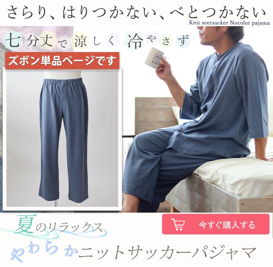 夏のリラックスやわらかニットサッカー七分丈メンズパジャマズボン単品