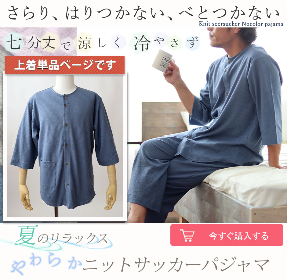 夏のリラックスやわらかニットサッカー七分丈メンズパジャマ上着単品