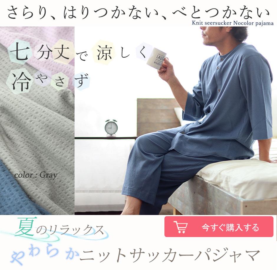夏のリラックスやわらかニットサッカー七分丈メンズパジャマ