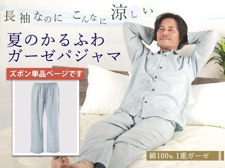 ふっくら感、保温性が1.5倍!三重ガーゼ×エアータンブラー加工 毛布なみの暖かさ 冬のガーゼパジャマ