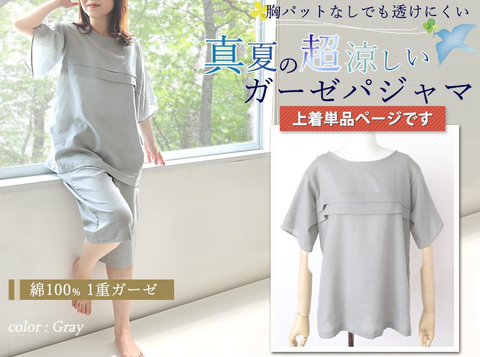 真夏の超涼しい 半袖短パンガーゼパジャマ