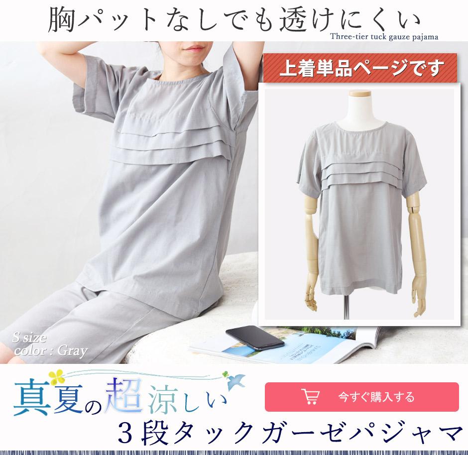 半袖短パンガーゼパジャマ