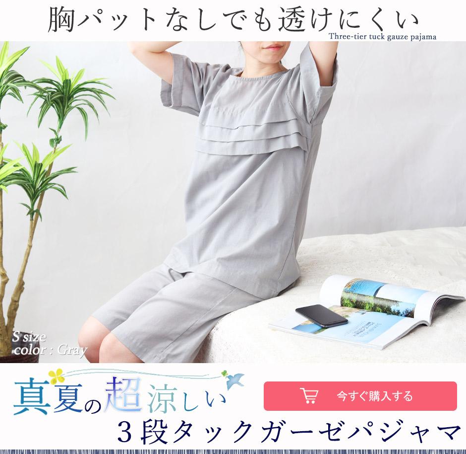 超涼しいガーゼパジャマ