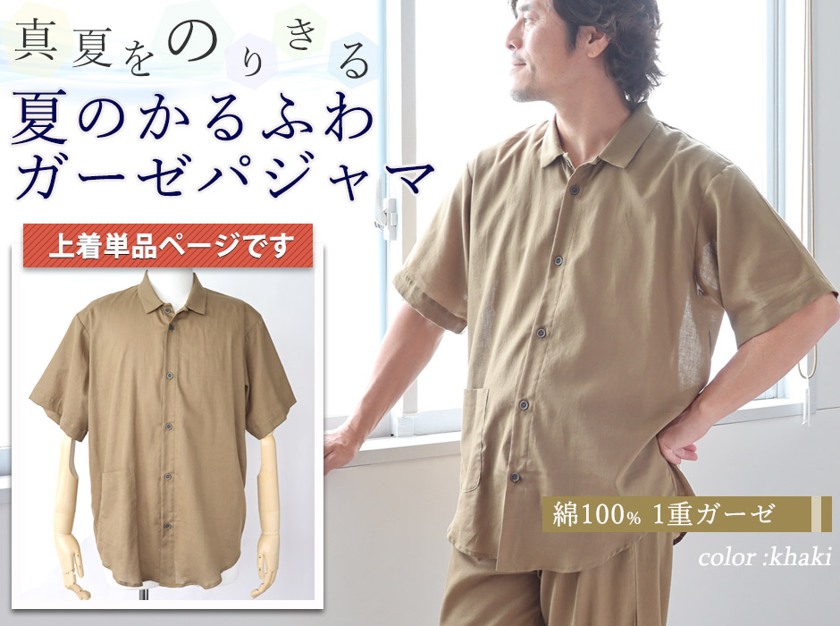 長袖なのに こんなに涼しい 夏のかるふわ ガーゼパジャマ