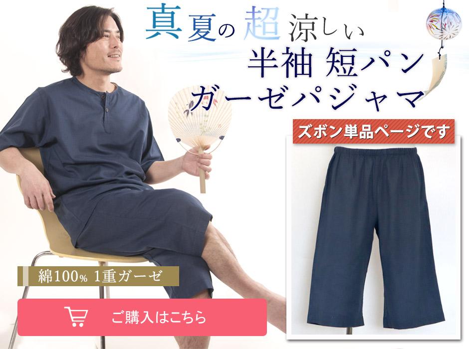 真夏の超涼しい半袖短パンガーゼパジャマ