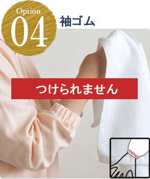 04 袖ゴム