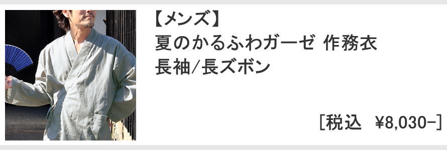 夏のかるふわガーゼ・長袖作務衣