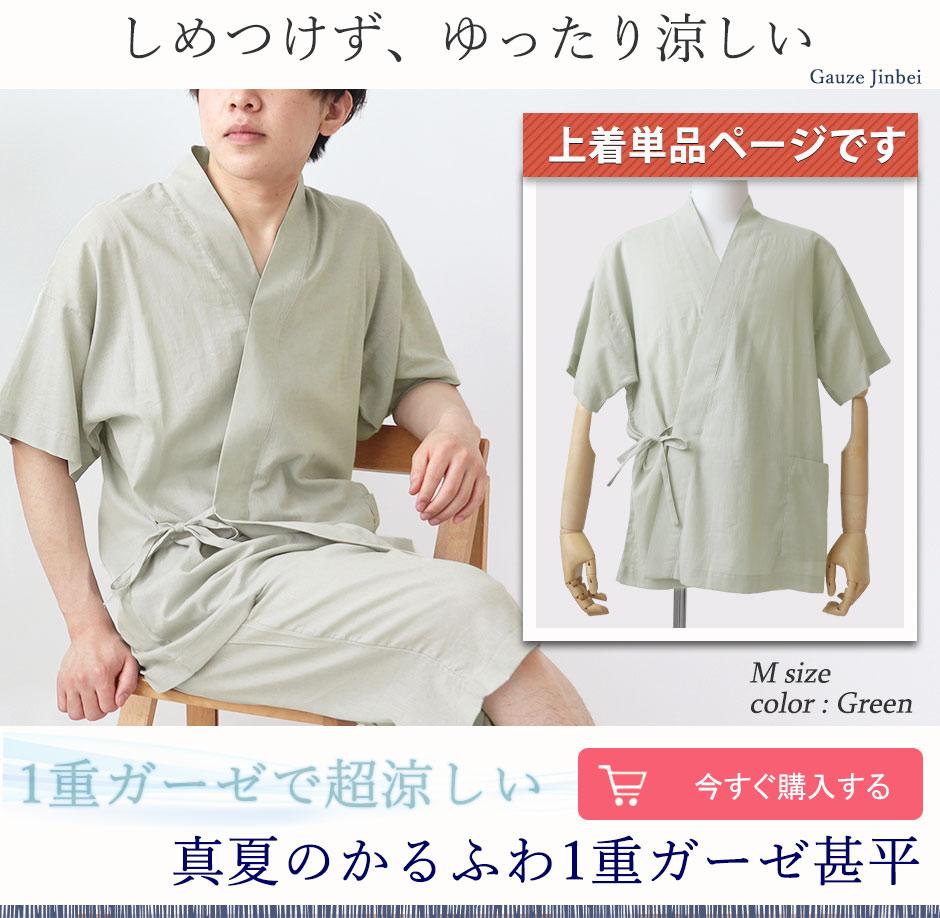 長袖なのに こんなに涼しい 夏のかるふわ ガーゼ甚平上着
