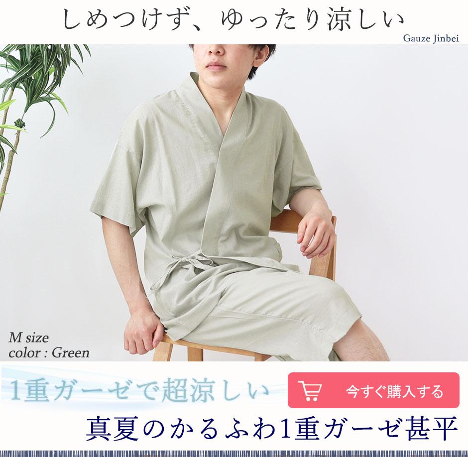 長袖なのに こんなに涼しい 夏のかるふわ ガーゼ甚平