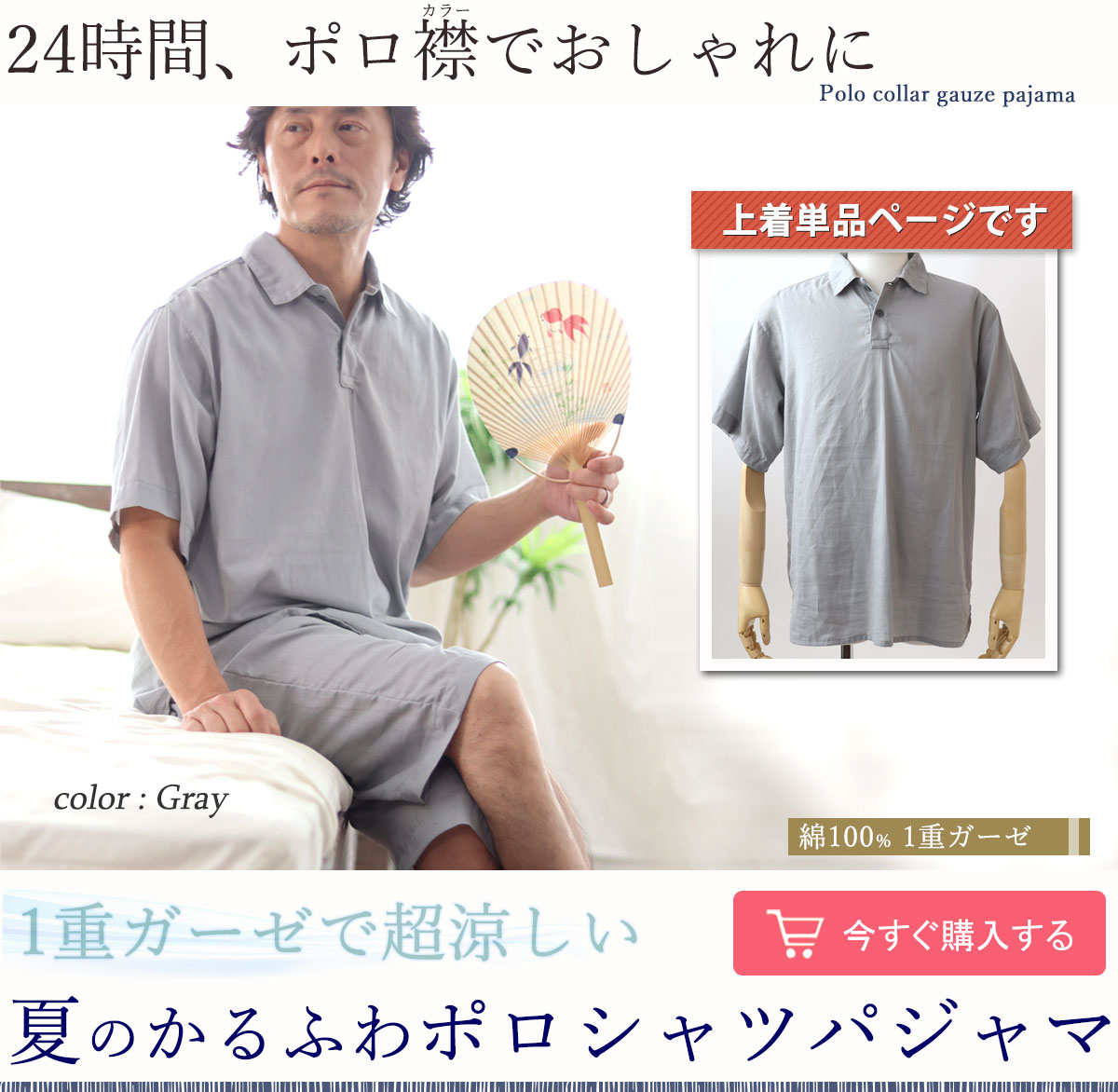 24時間、ポロ襟でおしゃれに1重ガーゼで超涼しい夏のかるふわポロシャツパジャマ上着単品