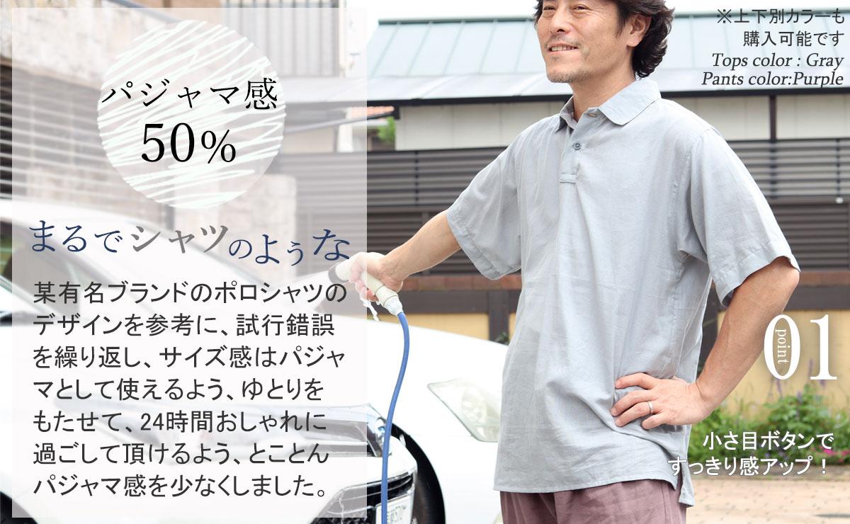 ポロシャツパジャマ