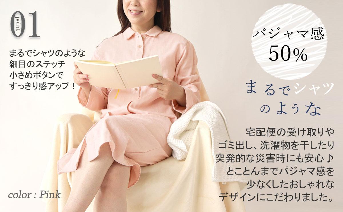 パジャマ感50%!まるでシャツのような。宅配便の受け取りやゴム出し、洗濯物を干したりとっばつ的な災害時にも安心♪とことんまでパジャマ感を少なくしたおしゃれなデザインにこだわりました。