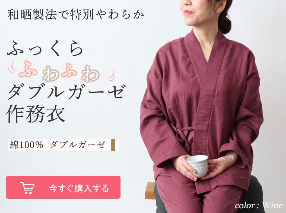 和晒製法で特別やわらかふっくらふわふわダブルガーゼ作務衣