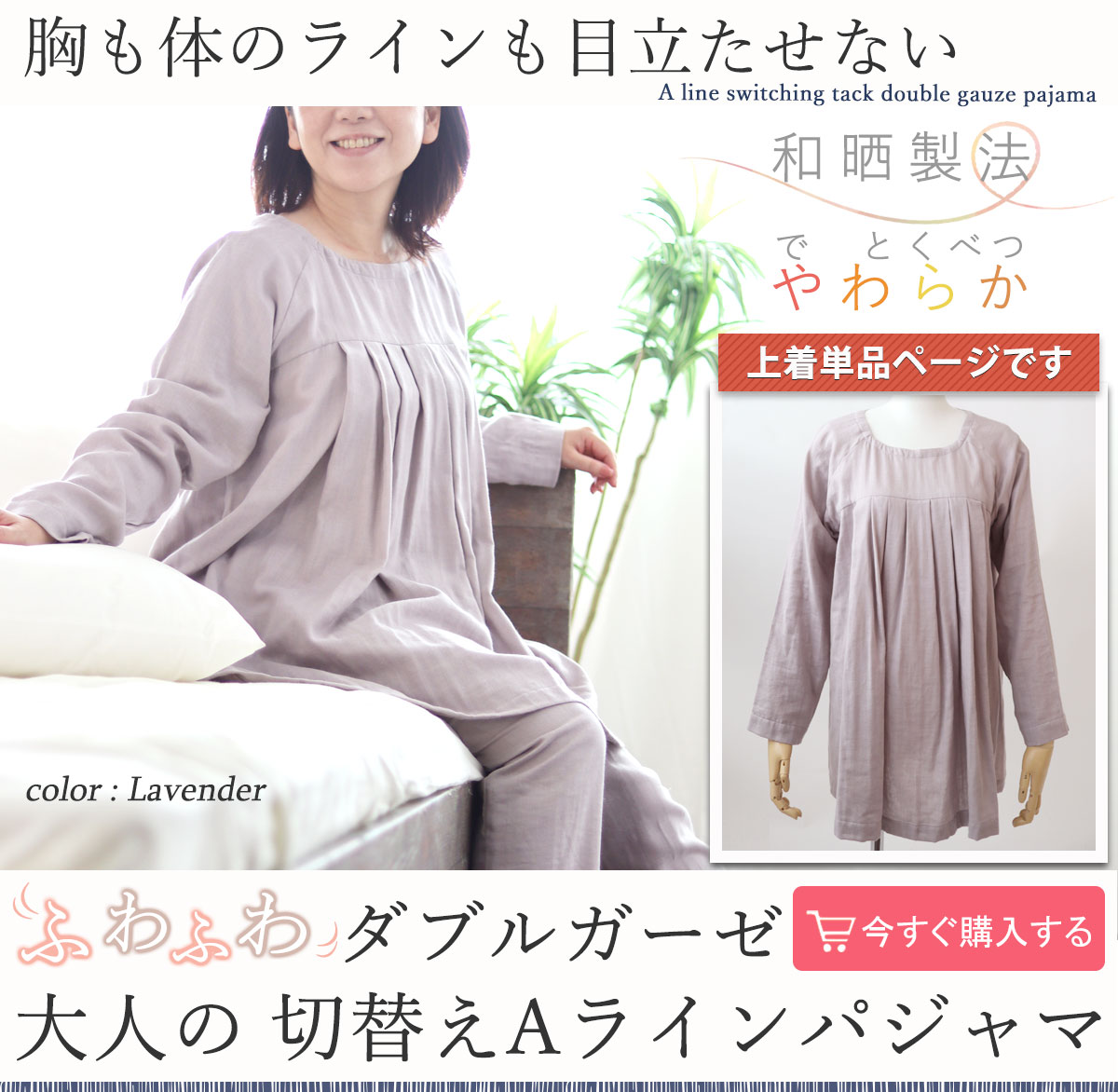 ダブルガーゼAラインタックパジャマ上着単品