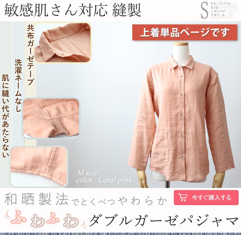 敏感肌さん対応縫製ダブルガーゼパジャマ上着のみ