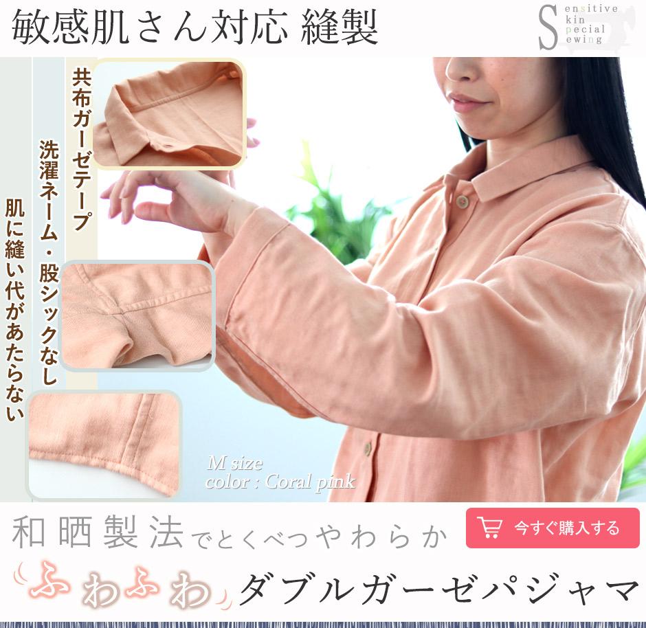 敏感肌さん対応縫製ダブルガーゼパジャマ